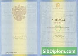 Купить настоящий диплом в Красноярске Диплом ВУЗа с приложением 2009 2010г
