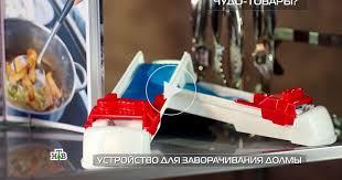 Аппарат для <b>заворачивания</b> долмы и массажный шлем ...
