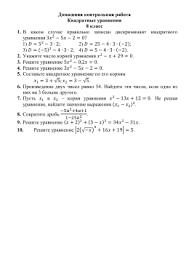 Итоговая контрольная работа по алгебре по математике для  Домашняя контрольная работа Квадратные уравнения