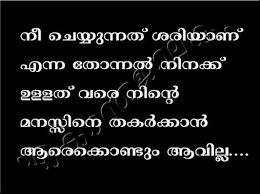Good Morning Malayalam Quotes മലയാളം ചിന്തകൾ Impressive Your Quote Picture Malayalam