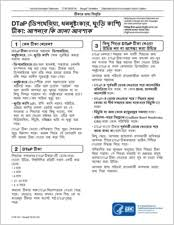 Contraindications To Vaccines Chart Bengali Language Vaccine Information Statements