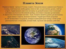 Презентация по окружающему миру Планеты Солнечной системы класс  Планета Земля третья от Солнца планета Она расположена сравнительно близко