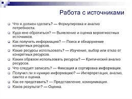 Магистерская диссертация создание и оформление презентация онлайн  Работа с источниками