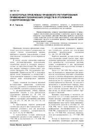 Отчет По Практике В Дознании Технические средства доказывания в уголовном судопроизводстве