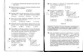 Контрольная работа по физике № класс Тема Механическое  Задача №2 hello html m1c150783 jpg