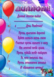 Дипломы на день рождения шуточные дипломы на день рождения  Диплом на день рождения для детей