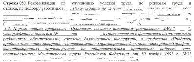 Оформление карты СОУТ наименование профессии должности Страница  2 jpg