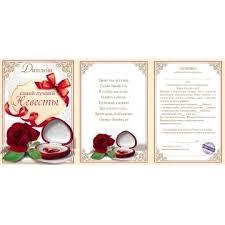 Диплом самой лучшей невесты Канцелярия во Владивостоке Диплом самой лучшей невесты 9 30 0093 во Владивостоке