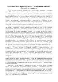 Безопасность несовершеннолетних идеология Российского общества и  Это только предварительный просмотр