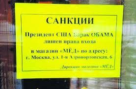 """Россия признала, что не способна ответить на санкции Запада: """"Проработанных решений нет"""" - Цензор.НЕТ 7967"""