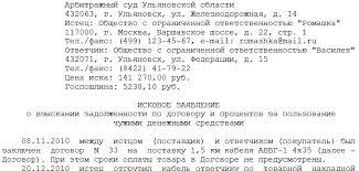 Что это дебиторская и кредиторская задолженность Народный  форму искового заявления