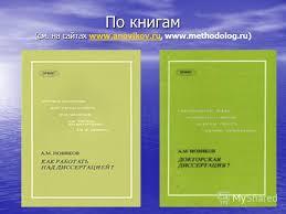 Презентация на тему А М Новиков МЕТОДОЛОГИЧЕСКИЙ А М Новиков  2 По