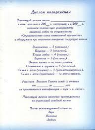 Свадьба Грамоты дипломы свитки свидетельства бланки к свадьбе