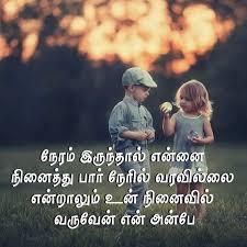 love dp images in tamil
