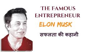 Elon Musk Biography Hindi Best Website For Motivational And