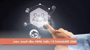 ครม. ลงมติ เลื่อน PDPA ไปอีก 1 ปี ไปบังคับใช้ปี 2565