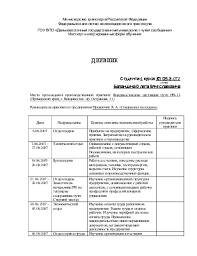 Отчёт по производственной практике делопроизводителя ПМР  Организация рабочего места делопроизводителя Отчет по производственной практике оформляется в точности так как указано в общепринятых стандартах