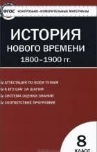 Катерина Волкова новинки История Нового времени 1800 1900 гг 8 класс Контрольно измерительные