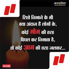 Father And Mother Quotes In Hindi Daily Inspiration Quotes