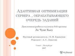 Презентация на тему А ДАПТИВНАЯ ОПТИМИЗАЦИЯ СЕРВЕРА  1 А ДАПТИВНАЯ ОПТИМИЗАЦИЯ СЕРВЕРА ОБРАБАТЫВАЮЩЕГО ОЧЕРЕДЬ ЗАДАНИЙ Дипломная работа студента