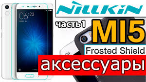 <b>Аксессуары</b> для Xiaomi mi5 <b>чехол</b> бампер <b>nillkin</b> силиконовый ...