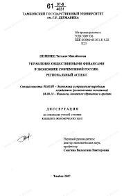 Диссертация на тему Управление общественными финансами в  Диссертация и автореферат на тему Управление общественными финансами в экономике современной России региональный аспект