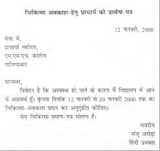 request letter to your principal seeking leave due to illness in hindi