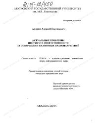 Диссертация на тему Актуальные проблемы ответственности за  Актуальные проблемы ответственности за совершение налоговых правонарушений тема диссертации и автореферата по ВАК 12 00 14 кандидат юридических наук Анохин