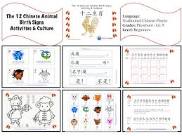 Chinese Culture For Kids Series The 12 Chinese Animal Birth Signs Printable Miss Panda Chinese Mandarin Chinese For Children