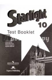 Книга Английский язык класс Контрольные задания Баранова  Английский язык 10 класс Контрольные задания