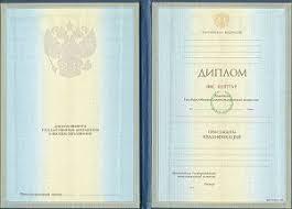 Купить диплом в Москве Диплом ВУЗа