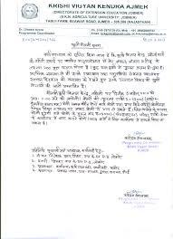 Air Conditioner Amc Agreement Format Sri Karan Narendra Agriculture University Jobner