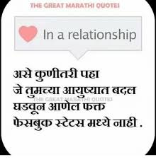 Good Relationship Quotes 20 Stunning The GREAT MARATHI QUOTES In A Relationship THE GREAT R OUOTES Meme