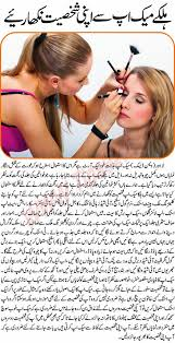 less makeup urdu beauty tips