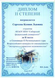 ii региональный тур конкурса по специальности Экспертиза  х · х · х · х