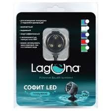 Освещение Laguna: купить в интернет-магазине на Яндекс ...