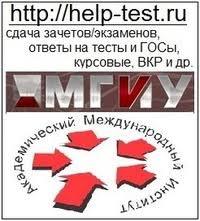 Помощь студентам МАП АМИ ИДО МГИУ ВКонтакте Помощь студентам МАП АМИ ИДО МГИУ
