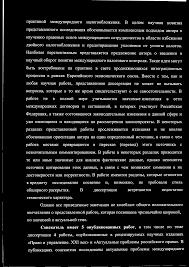 ЗАКЛЮЧЕНИЕ ДИССЕРТАЦИОННОГО СОВЕТА Д pdf предотвращения уклонения от уплаты налогов Наиболее перспективным представляется предложение автора о введении в научный оборот