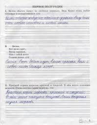 из для заданий по русскому языку Контрольное списывание  Иллюстрация 2 из 10 для 3000 заданий по русскому языку Контрольное списывание 2 класс Узорова Нефедова