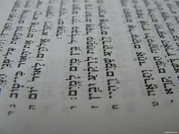 torah hebrew letters