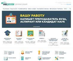 Отзывы Заочник zaochnik com ru Москва Санкт Петербург