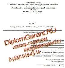 Отчет по преддипломной экономической практике для студентов РГГУ РГГУ отчет по преддипломной практике по направлению Экономика