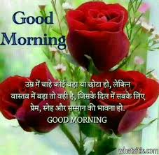 new good morning shayari with images in