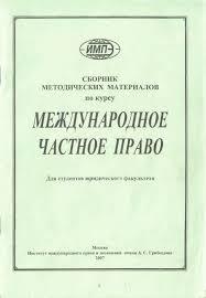 МЧП международное частное право заказать контрольную и курсовую в  Методчка 2007 го года по МЧП из ИМПЭ им А С Грибоедова