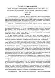 Реферат на тему Основы государства и права docsity Банк Рефератов Реферат на тему Основы государства и права