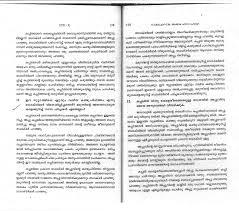essay mother tongue sample letter for business closure how to mathru bhasha mother tongue tancy jacob s malayalam portal scan20003 mathru bhasha mother tonguehtml essay mother tongue essay mother tongue