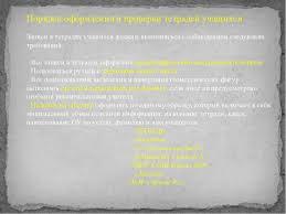 Справка по итогам проверки тетрадей в начальной школе фгос  Анализ состояния проверки тетрадей для контрольных работ качество проверки К проверке были предоставлены тетради по русскому языку и математике