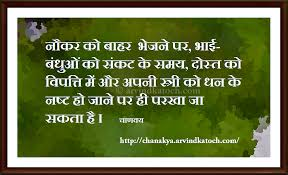 Chanakya Thoughts Niti In Hindi You Can Only Evaluate Your
