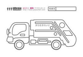 無料ぬりえゴミ収集車 知育アニメ動画ぽよぽよチャンネル 塗り絵
