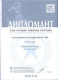 Награды и дипломы ДЕЛСОТ Диплом за активное участие в выставке Стройиндустрия новые контакты новые возможности 2010 г